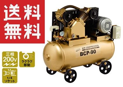 ナカトミ 3HPベルト式エアーコンプレッサー 三相200V BCP-90 【代引決済不可】【直送】【個人宅別途見積もり】キャンセル不可