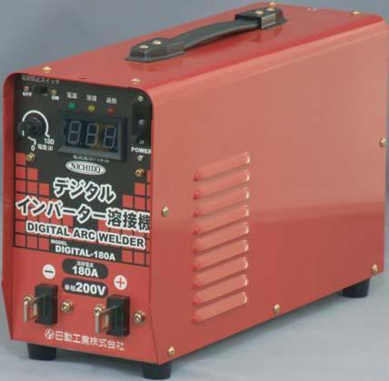 デジタルインバータ直流溶接機DIGITAL-180A【送料無料】【日動工業】【FS_708-7】【H2】