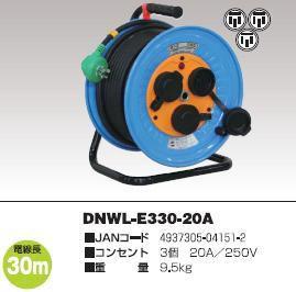 三相200V防雨・防塵型ドラム4芯L型プラグ付30m巻DNWL-E330-20A【送料無料】【日動工業】【FS_708-7】【H2】