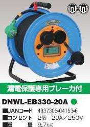 三相200V防雨・防塵型ドラム4芯L型プラグ付30m巻【漏電保護専用ブレーカ付】DNWL-EB330-20A【送料無料】【日動工業】【FS_708-7】【H2】