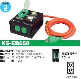 金属センサー【BOXタイプ】漏電保護専用KS-EB550【送料無料】【日動工業】【FS_708-7】【H2】