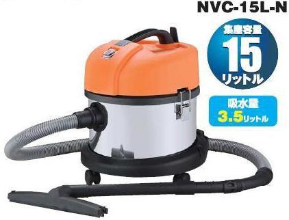 業務用バキュームクリーナー【乾湿両用】NVC-15L-N【送料無料】【日動工業】【FS_708-7】【H2】