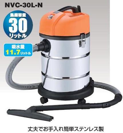 業務用バキュームクリーナー【乾湿両用】NVC-30L-N【送料無料】【日動工業】【FS_708-7】【H2】