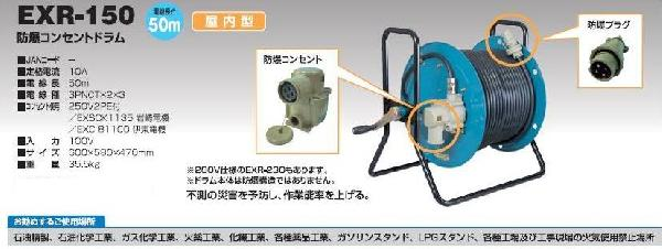 防爆コンセント使用ドラム(100V仕様)EXR-150 日動(NICHIDO)【送料無料】【smtb-k】【w2】【FS_708-7】【H2】