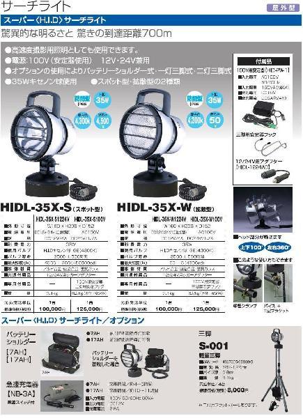スーパー(H.I.D)サーチライトHIDL-35X-S100V 日動(NICHIDO)【送料無料】【smtb-k】【w2】【FS_708-7】【H2】