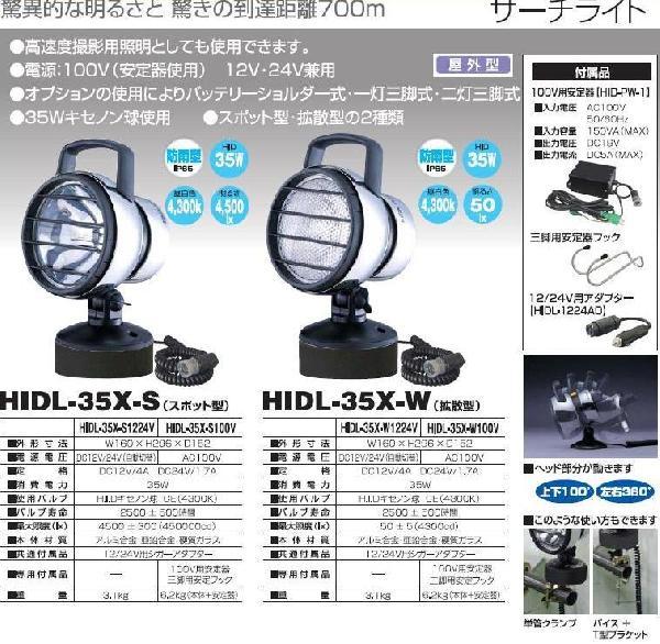 スーパー(H.I.D)サーチライトHIDL-35X-S1224V 日動(NICHIDO)【送料無料】【smtb-k】【w2】【FS_708-7】【H2】
