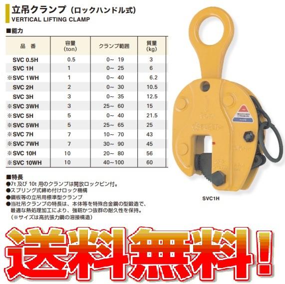 【送料無料】立吊クランプ ロックハンドル式 (1t)SVC-1H