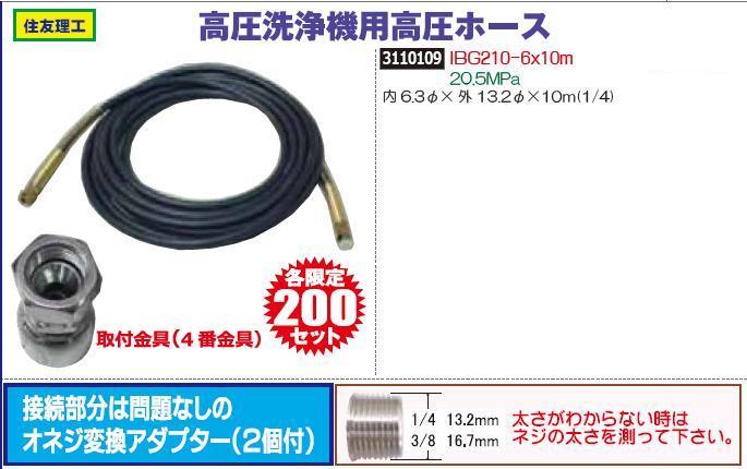 高圧洗浄器用高圧ホース 内6.3φ×外13.2φ×10m(1/4) IBG210-6x10m