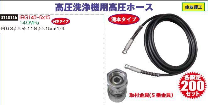 高圧洗浄器用高圧ホース 内6.3φ×外11.8φ×15m(1/4) IBG140-6x15