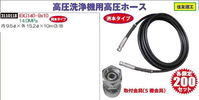高圧洗浄器用高圧ホース 内9.5φ×外15.2φ×10m(3/8) IBG140-9x10