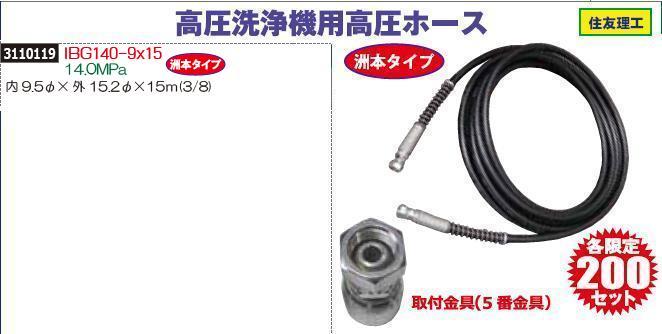 高圧洗浄器用高圧ホース 内9.5φ×外15.2φ×15m(3/8) IBG140-9x15