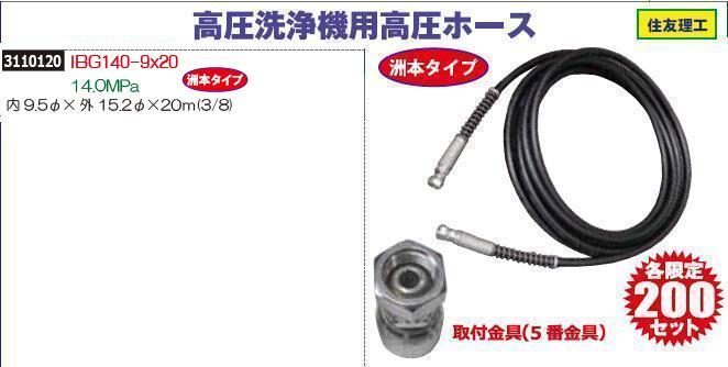 高圧洗浄器用高圧ホース 内9.5φ×外15.2φ×20m(3/8) IBG140-9x20