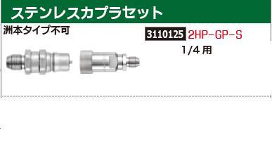 ステンレスカプラセット 洲本タイプ不可 1/4 2HP-GP-S