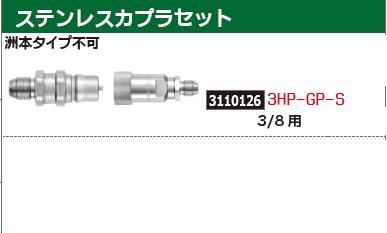 ステンレスカプラセット 洲本タイプ不可 3/8 3HP-GP-S