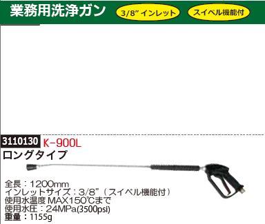 業務用洗浄ガン ロングタイプ K-900L