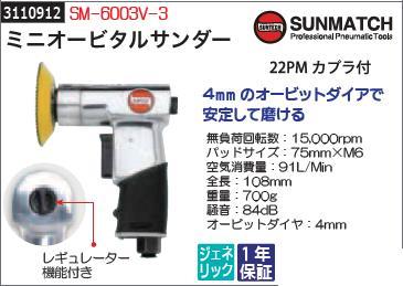 ミニオービタルサンダー SM-6003V-3 SUNMATCH