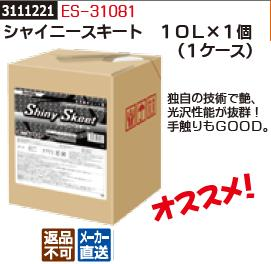 シャイニースキート 10L×1個(1ケース) ES-31081 洗車機用ケミカル