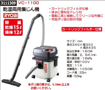 乾湿両用集塵機 VC-1100 RYOBI