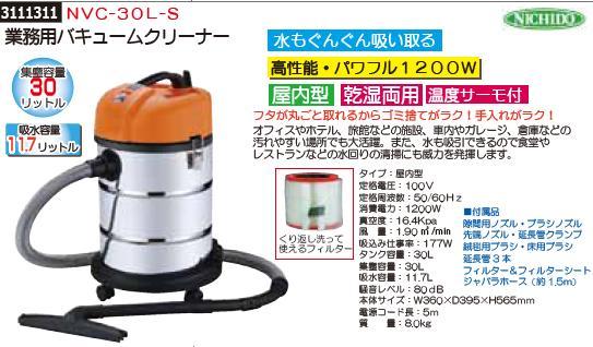 業務用バキュームクリーナー NVC-30L-S