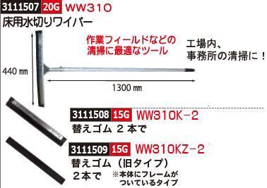 楽天市場】床用水切りワイパー WW310 業務用掃除用品:ライト精機