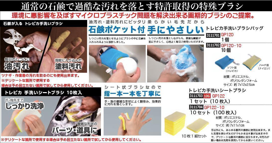 トレピカ手洗いシートブラシ 10セット(100枚入り) GP122-10 メカニックハンドブラシ