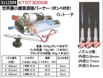 世界最小酸素溶接バーナー ETOT3000B