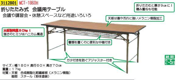 折りたたみ式 会議用テーブル MCT-1860H