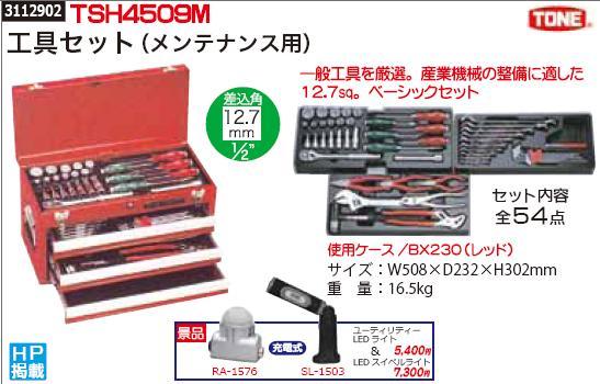 工具セット(メンテナンス用) TSH4509M TONE