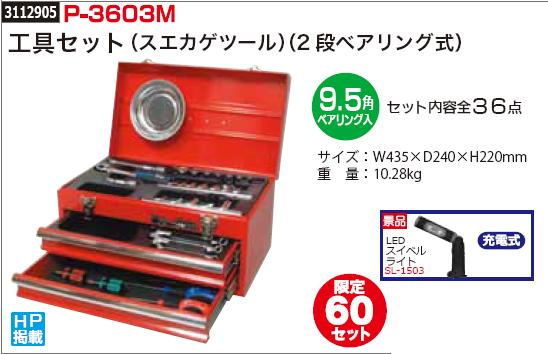 工具セット(スエカゲツール)(4段ベアリング式) P-3603M