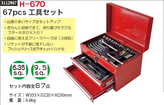 67pcs 工具セット H-670