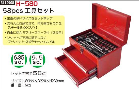 58pcs 工具セット H-580