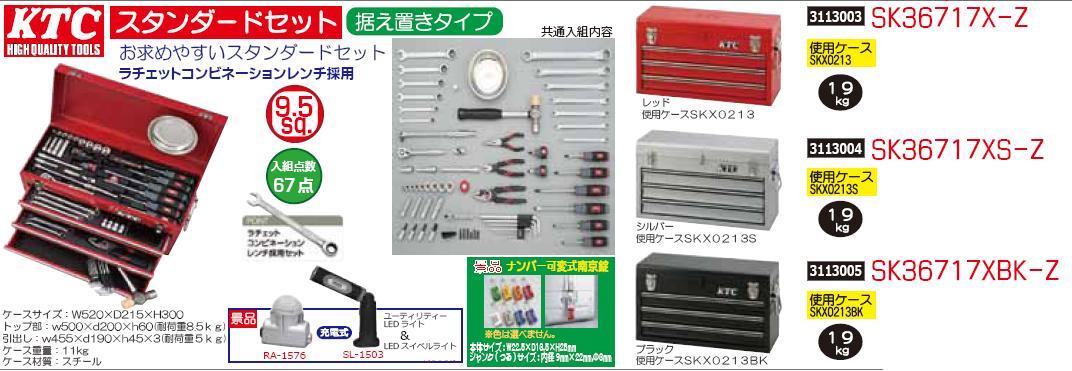 スタンダードセット 据え置きタイプ 入組点数67点 レッド SK36717X-Z KTC工具セット