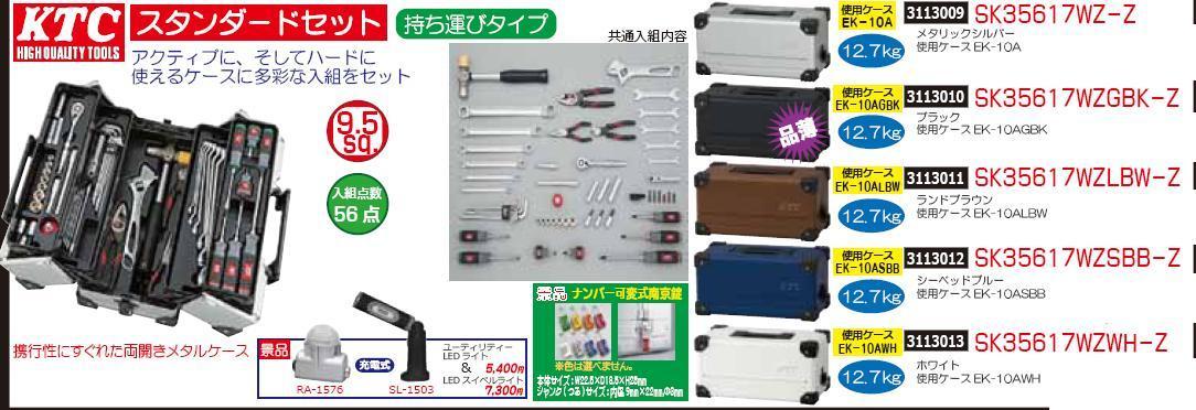スタンダードセット 持ち運びタイプ 入組点数56点 ブラック SK35617WGBK-Z KTC工具セット