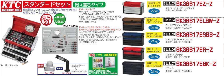 【お買い得!】 KTC工具セット:ライト精機 スタンダードセット 据え置きタイプ 入組点数66点 レッド×ブラック SK36617ER-Z-DIY・工具