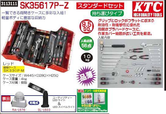 スタンダードセット 持ち運びタイプ 入組点数56点 SK35617P-Z KTC工具セット