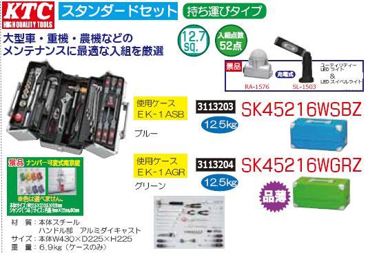 スタンダードセット 持ち運びタイプ 入組点数52点 ブルー SK45216WSBZ KTC工具セット