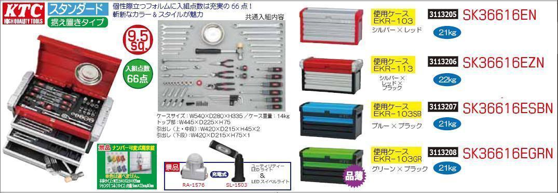 スタンダードセット 据え置きタイプ 入組点数66点 グリーン×ブラック SK36616EGRN KTC工具セット