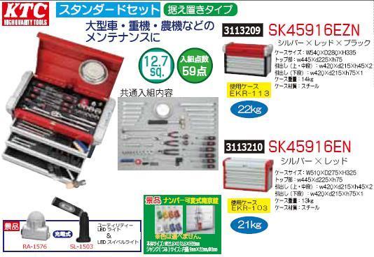 スタンダードセット 据え置きタイプ 入組点数59点 シルバー×レッド SK45916EN KTC工具セット