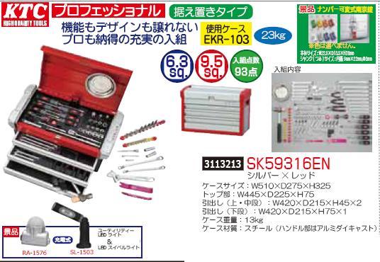 プロフェッショナル 据え置きタイプ 入組点数93点 シルバー×レッド SK59316EN KTC工具セット