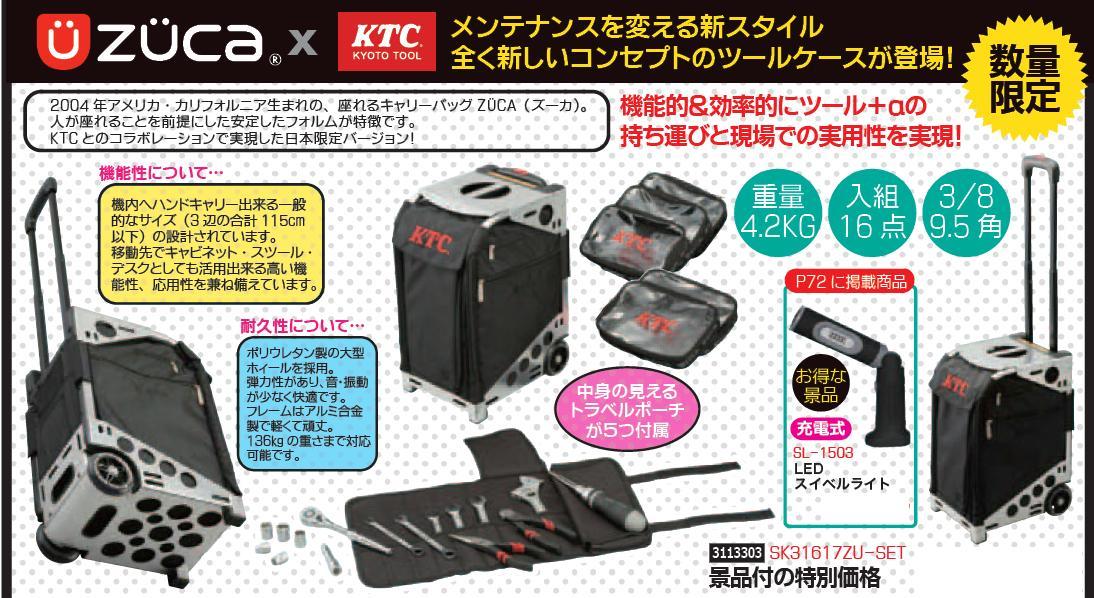 ツールケース 入組点数16点 景品付きの特別価格 SK31617ZU-SET KTC工具セット