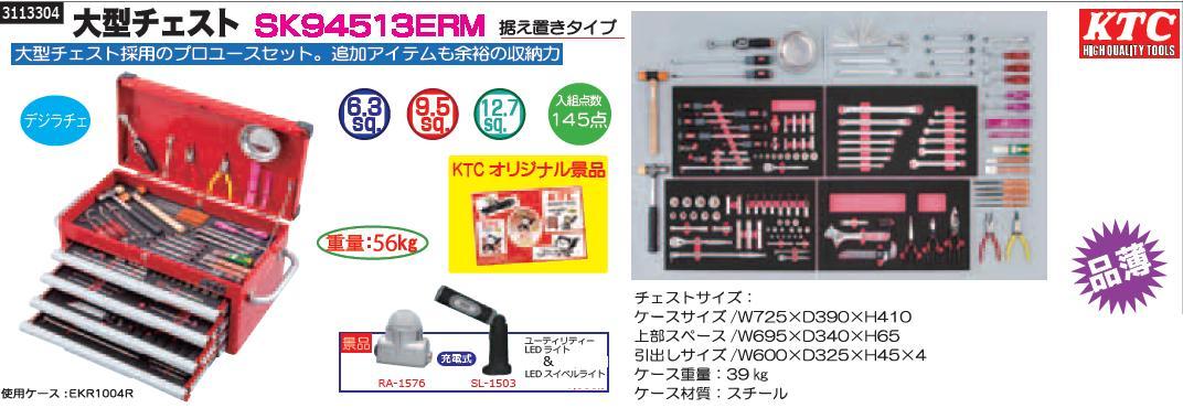 Large chest deferment type discord score 145 points SK94513ERM KTC tool set