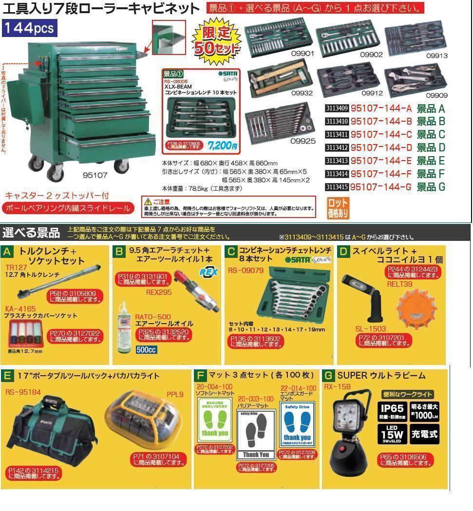 工具入り7段ローラーキャビネット 景品G 95107-144-G SATA工具セット