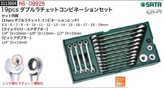 19pcsダブルラチェットコンビネーションセット RS-09925 SATA