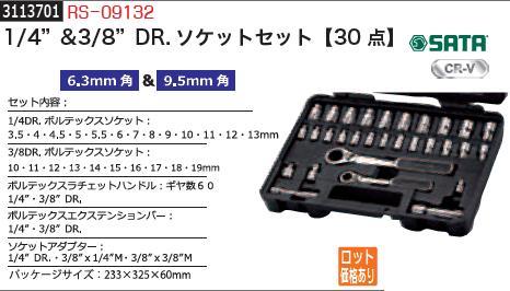 """1/4""""&3/8""""DR.ソケットセット30点 RS-09132 SATA"""