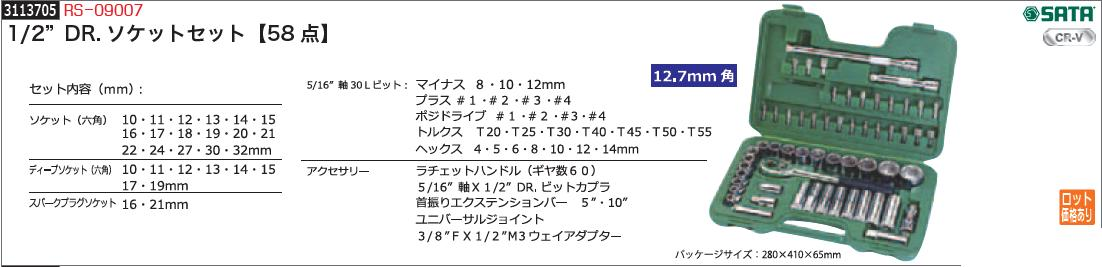 """1/2""""DR.ソケットセット[58点] RS-09007 SATA"""