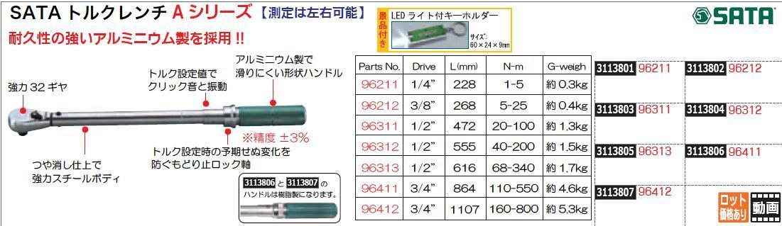 "SATAトルクレンチAシリーズ 3/8"" L268 96212 SATA"
