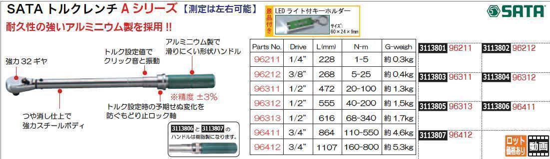 "SATAトルクレンチAシリーズ 1/2"" L616 96313 SATA"