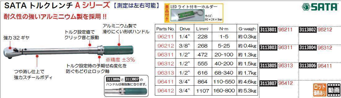 "SATAトルクレンチAシリーズ 3/4"" L1107 96412 SATA"