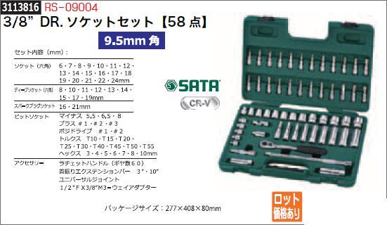 """3/8""""DR.ソケットセット[58点] RS-09004 SATA"""