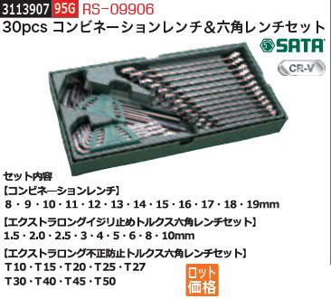 30pcs コンビネーションレンチ 六角レンチセット 出荷 お得セット SATA RS-09906